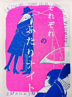 Refsign Magazine Kyoto|オールナイト 《それぞれのふたりナイト》 at 京都みなみ会館