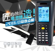 2016 new NTEUMM Inventory machine data acquisition wireless scanner courier dedicated gun sweep code handheld terminals