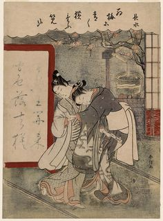 LICENSE THIS IMAGESEND AN E-CARD Poem by Chôsui, from the series Fashionable Versions of Ink in Five Colors (Fûryû goshiki-zumi)  風流五色墨 「長水」 Japanese Edo period about 1768 (Meiwa 5) Artist Suzuki Harunobu (Japanese, 1725–1770)