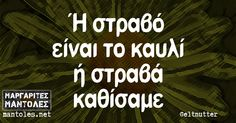 Valentine's Day Quotes, Funny Quotes, Greek Quotes, Laugh Out Loud, Quote Of The Day, Hilarious, Funny Shit, Erotic, Haha