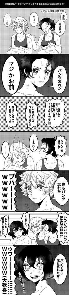 ゲイ 漫画 悪魔