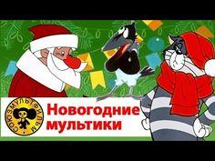 Новогодние мультики сборник | Дед мороз и лето, Дед мороз и Серый волк, Зима в Простоквашино, Умка - YouTube