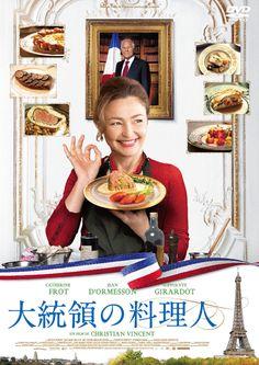 videlicio.us | 【映画】フランス料理に飽き飽きしていた大統領の心をフランス家庭料理で掴んだ女性シェフ『大統領の料理人』