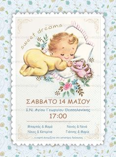 SWEET DREAMS  Προσκλητήριο βάπτισης με αγοράκι που κοιμάται, floral background και retro διακοσμητικό πλαίσιο. Sweet Dreams, Boys, Girls, Romantic, Invitations, Frame, Home Decor, Baby Boys, Toddler Girls