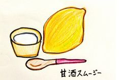 甘酒スムージーの魅力! (オリジナル甘酒スムージーレシピ付き) | RECIPE  [VEGEO VEGECO]