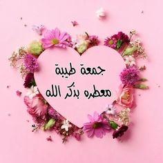صور الجمعه صور يوم الجمعه