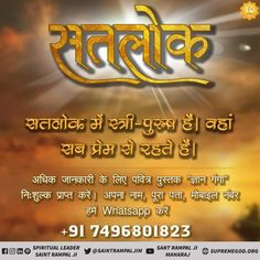 Birth in Satlok is not death- सतलोक में जन्म मरण नहीं है सतल… There is no death in Satlok, do not come back to earth after going to Satlok, for more information, see Sadhana channel from to - Heaven Pictures, God Pictures, Believe In God Quotes, Quotes About God, Inspirational Quotes From Books, Book Quotes, Spiritual Awakening, Spiritual Quotes, Freedom Quotes