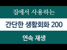 집에서 사용하는 간단한 영어회화 200개, 기초 영어회화 패턴 배우기 연속재생 - YouTube English Study, Learn English, Camping Car, Phonics, Vocabulary, Knowledge, Language, Classroom, How To Get