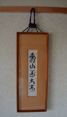 Japanese tanzaku with frame,  calligraphy on a poem card, tea ceremony Zen -go by StyledinJapan on Etsy