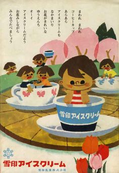 Vintage Japanese ad for ice cream (1967)