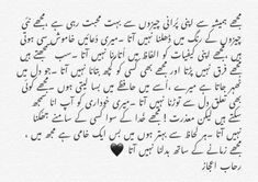 urdu thoughts words \ urdu thoughts & urdu thoughts words & urdu thoughts attitude & urdu thoughts funny & urdu thoughts quotes & urdu thoughts about allah & urdu thoughts poetry & urdu thoughts for dp Inspirational Quotes About Change, Love Quotes In Urdu, Muslim Love Quotes, Urdu Love Words, Sufi Quotes, Islamic Love Quotes, Islamic Inspirational Quotes, Urdu Quotes, Quotations