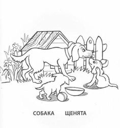 Pes a štěňata Dog Coloring Page, Colouring Pages, Coloring Pages For Kids, Coloring Sheets, Coloring Books, Cute Embroidery Patterns, Folk Embroidery, Embroidery Designs, Bubble Art