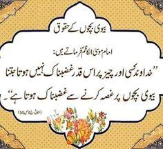 Allah Quotes, Urdu Quotes, Mola Ali, Islam Quran, Deep Thoughts, Peace, Sayings, Life, Lyrics
