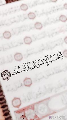 Quran Quotes Love, Beautiful Quran Quotes, Beautiful Arabic Words, Allah Quotes, Islamic Love Quotes, Religious Quotes, Arabic Quotes, Words Quotes, Islam Allah