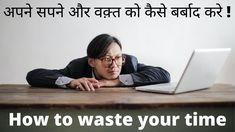 How to waste your time | अपने सपने और वक़्त को कैसे बर्बाद करे ! #Never_Waste_Your_Time #waste_your_life #सपने&वक़्त_कैसे_बर्बाद_करे आप अपना भविष्य नहीं बदल सकते, लेकिन अपनी आदतें बदल सकते है और निश्चित रूप से आपकी आदतें आपका भविष्य बदल देंगी। Youtube Video Link, Achieve Your Goals, Privacy Policy, Health Problems, Spirituality, Cinema, Coding, Movies, Spiritual