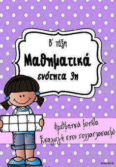 School, Children, Baby, Young Children, Boys, Kids, Baby Humor, Infant, Babies