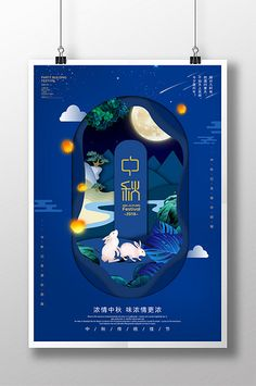 Typography Poster Design, Deer Illustration, Mid Autumn Festival, Festival Posters, Minimalist Business Cards, Digital Art Girl, Paper Cutting, Illustrations Posters, Paper Art