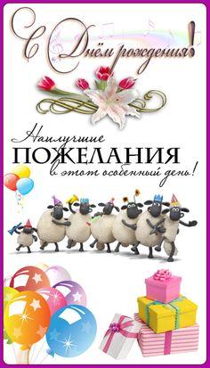 Текст для открыток с днём рождения