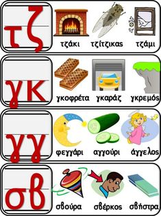 Learning Tools, Fun Learning, Learning Activities, Greek Language, Speech And Language, Greek Writing, Learn Greek, Greek Alphabet, Preschool Education