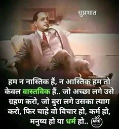 Friendship Quotes In Hindi, Hindi Quotes On Life, Motivational Quotes In Hindi, Inspirational Quotes Pictures, Bff Quotes, Photo Quotes, Wisdom Quotes, Positive Quotes, Good Thoughts Quotes