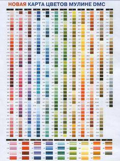 Новая карта цветов DMC