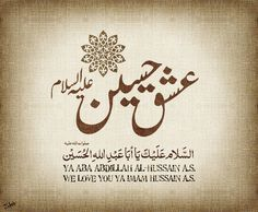 Ishq Hussain a.s.