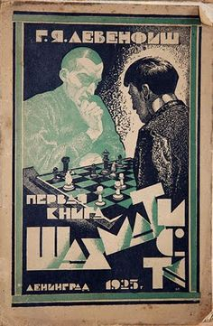 G. Levenfish, Chess: Book One, Leningrad, 1925