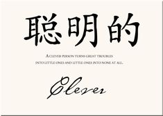 E_Chinese_Symbols_Proverbs_Clever.gif 504×360 pixels