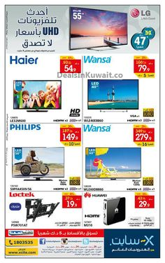 Wednesday's amazing offers at Xcite by Alghanim Electronics Kuwait – 14 January 2015 | Deals in Kuwait