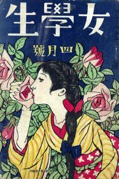 Takehisa Yumeji 竹久夢二 (1884-1934) Bara no Ro 薔薇の露 (Rose of Russia), Jogakusei 女学生 (Schoolgirl) magazine cover - April 1923