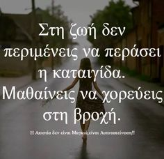 Greek Quotes, Motto, Tatoos, Me Quotes, Inspirational Quotes, Wisdom, Positivity, Love, Feelings