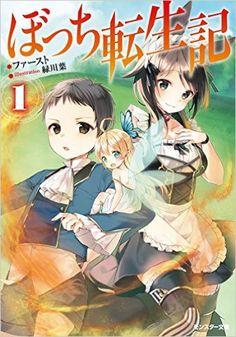 Bocchi Tenseiki novel - Buscar con Google