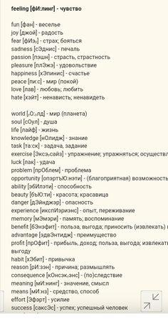 Russian Language Lessons, Russian Language Learning, Language Study, Learn A New Language, English Lessons, Learn English Words, English Phrases, English Study, English Vocabulary