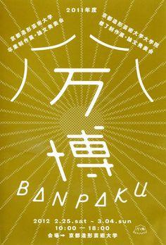 Refsign Magazine Kyoto|万博 BANPAKU -新しく、つながる。