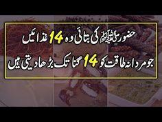 14 Tib E Nabvi Saww Food S For Men S Urdu Hindi Urdu Lab