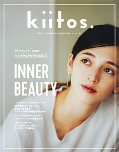 FUDGE presents「kiitos.」vol.5の「BASE MAKE-UP GUIDE」という メイクの基本を解説する記事のイラストを 23点担当しています。 Buch Design, Ad Design, Cover Design, Layout Design, Graphic Design, Editorial Design Magazine, Magazine Design, Magazine Front Cover, Ad Layout