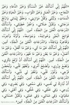 Duaa Islam, Islam Hadith, Islam Muslim, Islam Quran, Alhamdulillah, Islam Beliefs, Religious Quotes, Arabic Quotes, Islamic Quotes