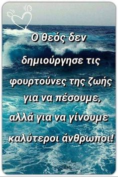 Greek Quotes, Christianity, Instagram