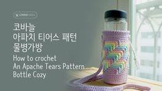 [Gomma hands]A Bottle Cozy with Apache tears Knitting Videos, Crochet Videos, Crochet Clutch Bags, Apache Tears, Crochet Dishcloths, Bottle Cover, Freeform Crochet, Coffee Cozy, Crochet Crafts