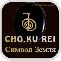 Четыре символа рейки, что они означают, в чем их сила, а также на каждый символ рэйки есть медитативная музыка. И подарок - набор инструментов для практики рейки.