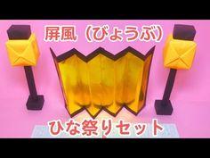 ひな祭り折り紙工作 屏風(びょうぶ)の作り方音声解説付☆ - YouTube Hina Matsuri, Origami Easy, Preschool Crafts, Cube, Dolls, Decor, Folding Screens, Paper Dolls, Paper Envelopes