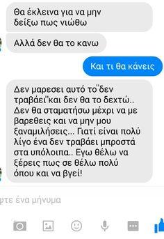 Greek Quotes, Couple Goals, Messages, Text Posts, Relationship Goals, Text Conversations