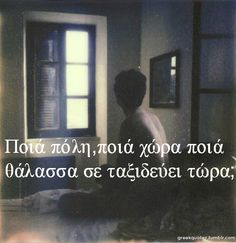 Me Too Lyrics, Song Lyrics, Like A Sir, Greek Words, Songs To Sing, Greek Quotes, Quote Posters, Best Quotes, Singing