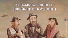 Об остроумии евреев, их проницательности и философскому отношению к жизни веками складывают легенды. И не просто так! Эти пословицы тому доказательство…
