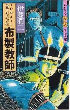 """伊藤潤二 「布製教師」(1993)  Ito Junji """"Cloth teacher"""" - Including  """"Souichi"""" series"""