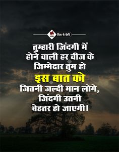Inspirational Positive Quotes in Hindi Motivational Blogs, Inspirational Quotes For Students, Motivational Picture Quotes, Motivational Quotes In Hindi, Best Inspirational Quotes, Positive Quotes, Desi Quotes, Hindi Quotes On Life, Bff Quotes