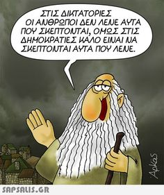 Funny Greek Quotes, Funny Quotes, Funny Memes, Free Therapy, Beautiful Images, Just In Case, Picture Video, Texts, Cute Animals