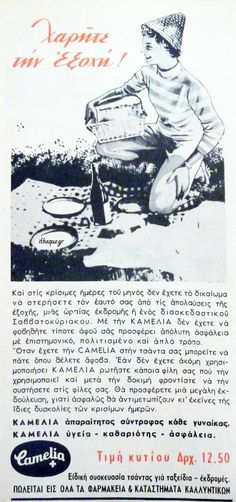 old greek ads - Παλιές Διαφημίσεις #114 | Ithaque