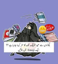 Cute Jokes, Funny Jokes, Eid Shayari, Eid Quotes, Eid Special, Funny Statuses, True Words, Good Times, Haha