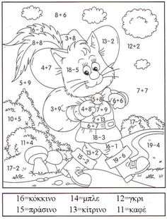 Kindergarten Math Coloring Sheets addition and subtraction coloring worksheets pdf 001 see the Kindergarten Math Coloring Sheets. Here is Kindergarten Math Coloring Sheets for you. Kindergarten Math Coloring Sheets math coloring pages number Math Addition Worksheets, Math Coloring Worksheets, 1st Grade Math Worksheets, Number Worksheets, First Grade Math, Grade 1, Printable Coloring, Subtraction Worksheets, Alphabet Worksheets